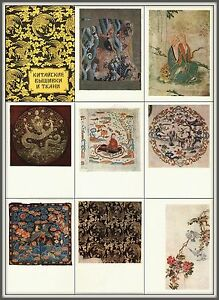 1957 VR Set 12 pc CHINESE ART Embroidery SILK Tissue CHINA Needlework Postcard