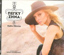 PEGKY ZHNA - PARA POLLA - PEGY ZINA Greek Songs CD Moni Kardia ΠΕΓΚΥ ΖΗΝΑ