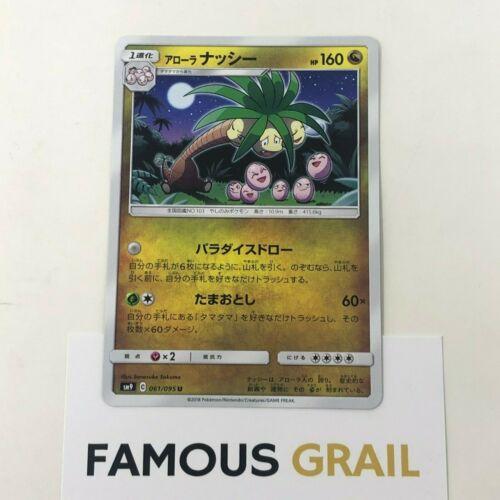 Pokemon Tag Bolt SM9 Singles Japanese Cards MINT Uncommon /& Common