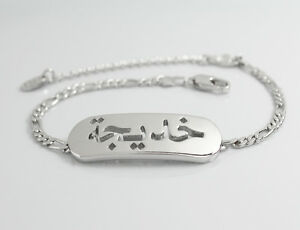 Image Is Loading Khadijah Bracelet With Name In Arabic 18ct White