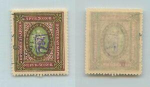 Armenia 🇦🇲 1919 SC 17  used violet handstamped - a on 3.5 rub . f7031