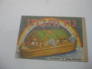 Peretz-Rushkevitz-Noah-VeTevato-CHILDREN