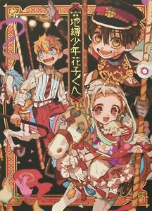 NEW-Toilet-bound-Hanako-kun-Aidalro-Art-Book-Collection-Japanese