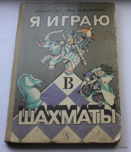 1985 Russian chess Book USSR children's manual Mikhail Tal children