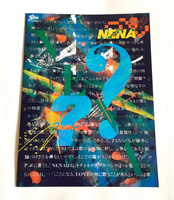 NENA JAPAN PROMO ONLY VISUAL BOOK 1984 Epic/Sony HTF OOP