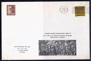 ISRAEL-1984-STAMP-ENZO-SERENI-HOLOCAUST-ON-YAD-VASHEM-FDC-JUDAICA