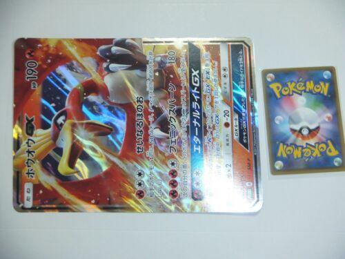 pokemon card japanese ho-oh jumbo promo