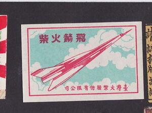 Ancienne-etiquette-Allumettes-Chine-BN22740-Fusee