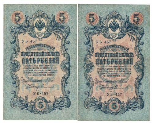 Same serial nr Sign: Shipov /& Sofronov B502 Russia 5 Rubles 1909 2 pcs