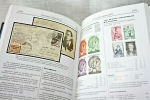 Book-Catalog-of-Russian-Postage-Stamps-Zverev-Russian-Empire-of-the-RSFSR-USSR