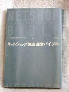 WOW-Netshop-Bible-Opening-and-Management-Book-Japan