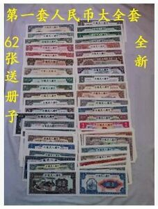 China-1st-Series-Banknote-62pcs-Complete-Set-With-Booklet-62