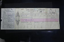 used CHECK NOTE   Peoples Bank of China  1951 4300000YUAN VF 1pc