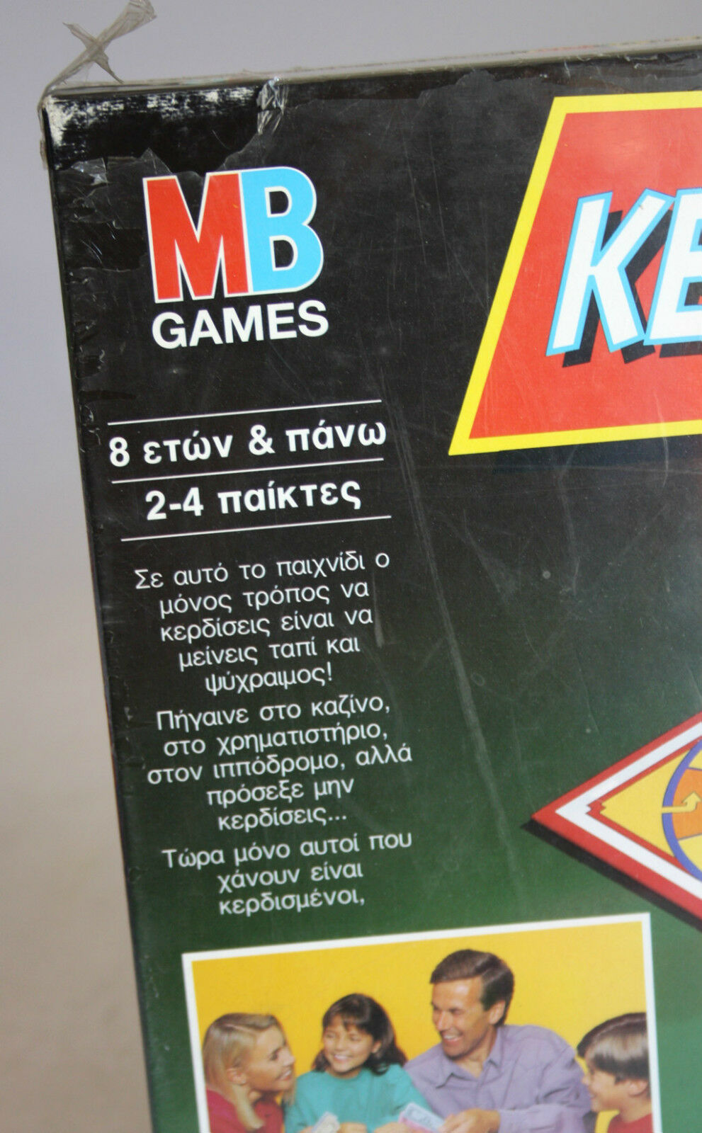 VERY VERY VERY RARE VINTAGE 1993 GO FOR BROKE BOARD GAME MB GREEK EDITION NEW SEALED MISB 25ea96