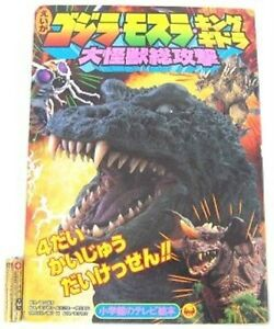 godzilla mothra king ghidorah all color picture book ebay