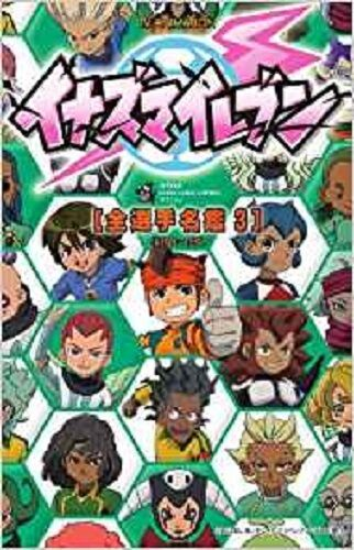 JAPAN Inazuma Eleven TV Animation Zensenshu Meikan 3 100-127