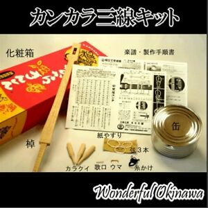 Shamisen-Kankara-SANSHIN-Handicraft-kit-instrument-Machidaya