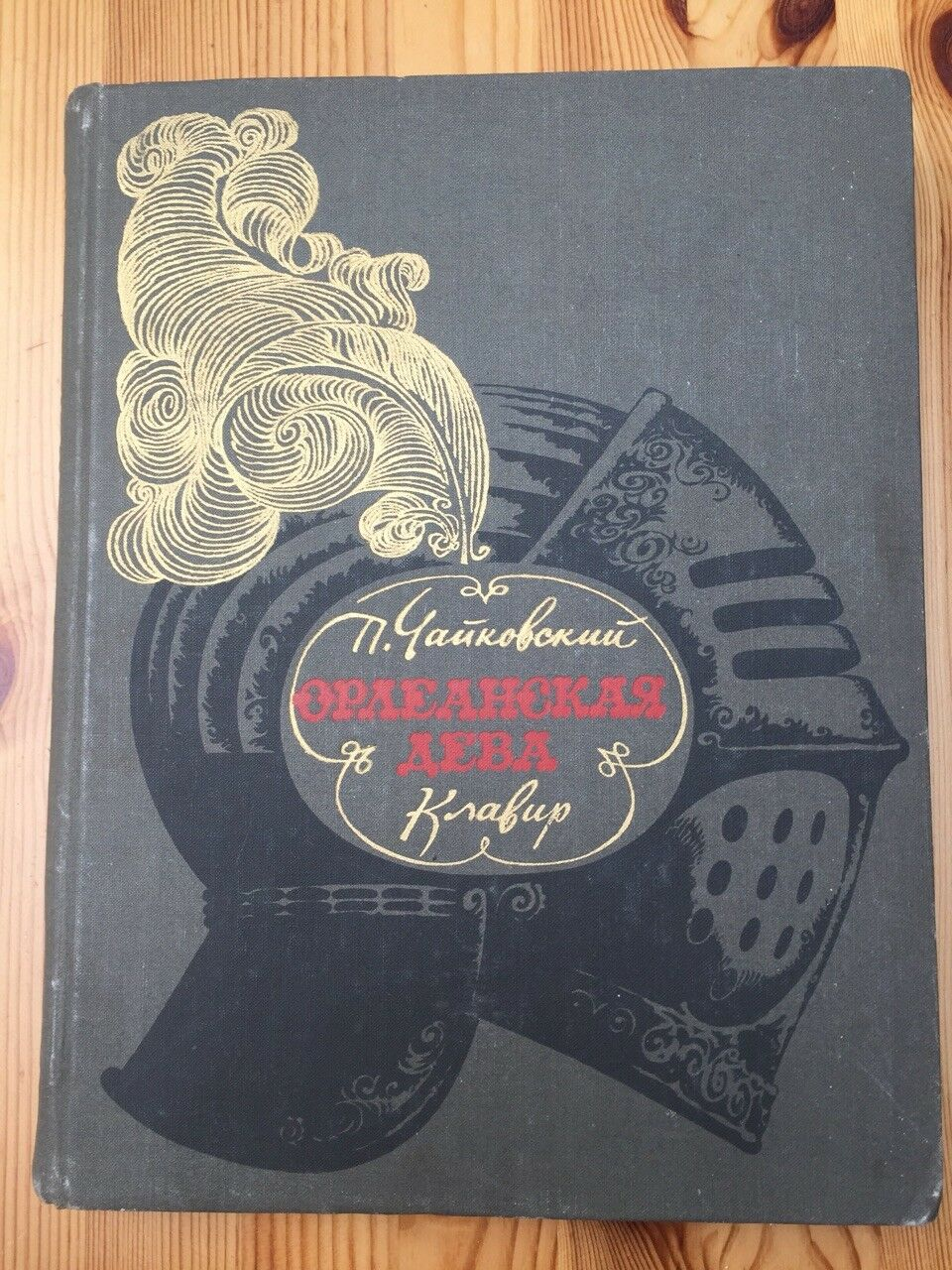 Tchaikovsky - The Maid of Orleans, Vocal Score, USSR edition, 1979,  RRR
