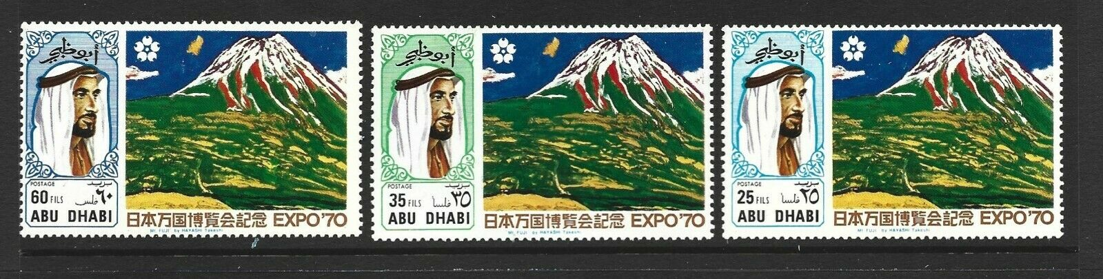 Abu Dhabi  Scott 68-70  Expo '70 issue Unused Hinged