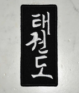 Taekwondo Korean Hangul Black IRON ON PATCH Aufnäher Parche brodé patche toppa