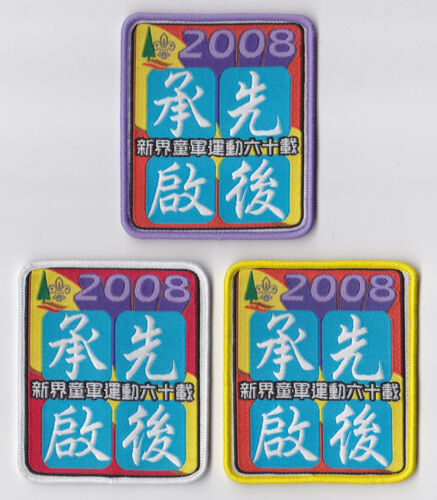 SCOUTS OF HONG KONG HK NEW TERRITORIES SCOUTING 60TH ANNIVERSARY BADGE