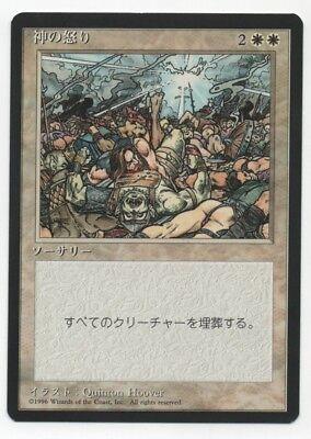 Wrath of God 4th fourth old school FBB MTG Japanese SP Flat Shipping