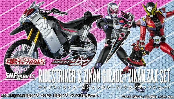 S.H.Figuarts KaSie Rider Zi-o RideStriker & Zikan Girade Zikan Zax set