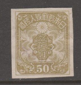 Japan-Revenue-Fiscal-or-Cinderella-stamp-6-7-20-mint-no-gum-wavy-lines-WM