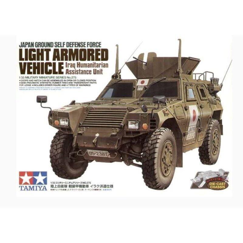 Tamiya 1 35 scale JGSDF Light Armored Vehicle