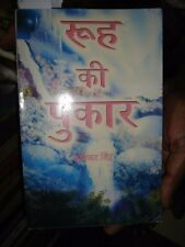 INDIA HINDU RELIGIOUS - ROOH KI PUKAR BY RAJINDAR SINGH PAGES 269 IN HINDI