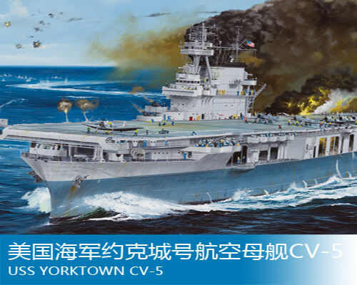 65301 1 350 USS YORKTOWN CV-5 Aircraft Carrier Airplane Carrier Static Trumpeter