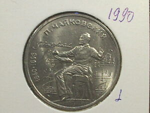 Russia 1990 Chekhov 1 rouble sealed coin Proof