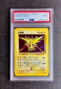 Pokemon-PSA-9-Chinese-Zapdos-Holo-Unlimited-Base-Set-16-102-MINT