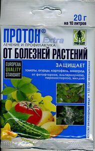 """""""proton"""" - Un Remède Pour Les Maladies Des Plantes De Pommes De Terre, Concombres, Raisins Et Tomate 20 G-afficher Le Titre D'origine Grand Assortiment"""