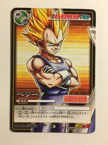 Dragon ball z card game centriole rare d-667 db8