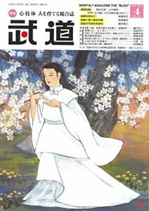 Karate-Martial-arts-2018-04-May-issue