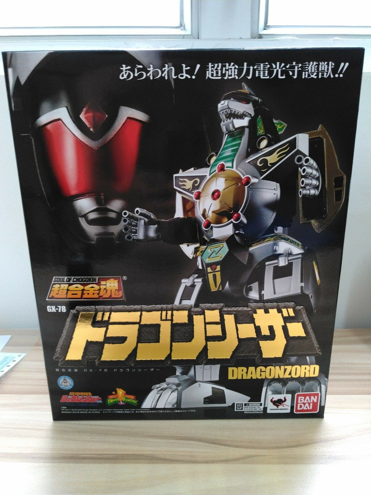 BANDAI SOUL OF CHOGOKIN Mighty Morphin Power Rangers GX-78 verde
