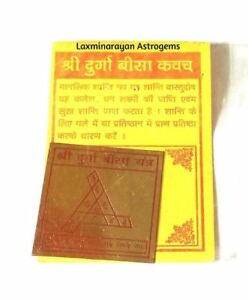 SRI-SHRI-SHREE-DURGA-BISA-KAVACH-POCKET-YANTRA-YANTRAM-ENERGIZED
