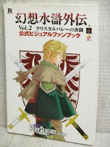 GENSO SUIKOGAIDEN Visual Fan Book Vol. 2 w/Poster Art 2001 MW04*