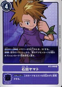 Digimon TCG Matt Ishida Rare NM
