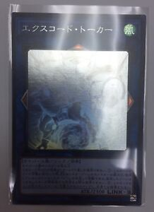 EXFO-JP038 Yugioh Ghost Excode Talker Japanese