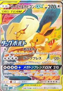 Pokemon-Card-Japanese-Eevee-and-Snorlax-GX-297-SM-P-PROMO-HOLO-MINT