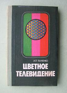 La-television-coloree-1981-livre-en-russe-URSS-CCCP