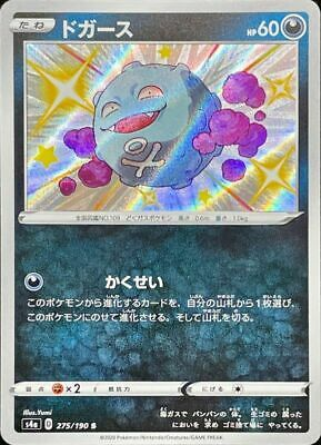 Details about  /Pokemon card s4a 275//190 Shiny Koffing S Sword /& Shield