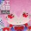 Anime-Future-Diary-Gasai-Yuno-DIY-Handmade-Toy-Bag-Hanging-Plush-Doll-Handwork thumbnail 3