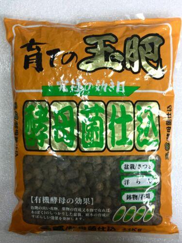 GYOKUHI Oil-cake Organic Fertilizer for Bonsai 100 ball HANAGOKORO OMAKASE