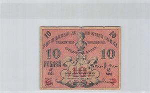 Russia Turkestan 10 Rouble 1918 N° AE5991 Pick S 1165