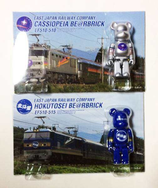 BE@RBRICK 100% 100% EAST JAPAN RAIL WAY Cassiopeia & Hokutosei Set Rare Bearbrick