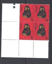 China 1980 T46 Sc1586 stamp of New year monkey block of 4