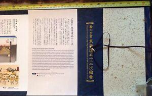 Rare-Utagawa-Hiroshige-The-Fifty-Three-Stations-of-the-Tokaido-Picture-Scroll